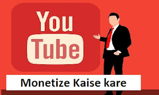 youtube ko monitize kaise kare