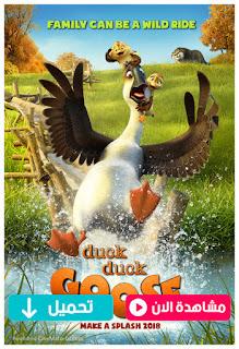 مشاهدة وتحميل فيلم Duck Duck Goose 2018 مترجم عربي