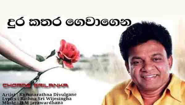 Duru Kathara Gewagena chords, Karunarathna Divulgane chords, Duru Kathara Gewagena song chords, Karunarathna Divulgane song chords,