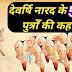 देवर्षि नारद ने उत्पन्न किए थे 50 पुत्र।
