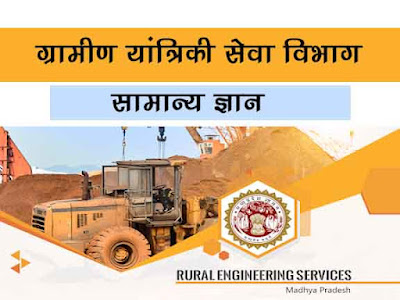 MP Rural Engineering Services Department GK