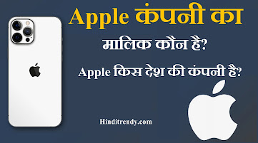 Apple Ka Malik Kaun Hai