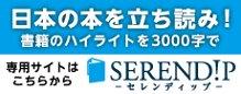 http://serendip-service.com