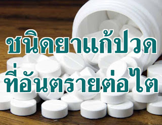 ข้อระวังยาแก้ปวดสำหรับผู้ป่วยไต