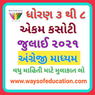 Std 3 To 8 Unit Test(Ekam Kasoti) July 2021 For English Medium|Std 3 To 8 First Periodic Assessment Test (PAT) of Year 2021/22 For English Medium
