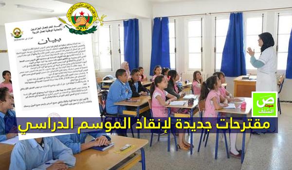 """مقترحات جديدة لـ """"وزارة التربية""""  لإنقاذ الموسم الدراسي"""