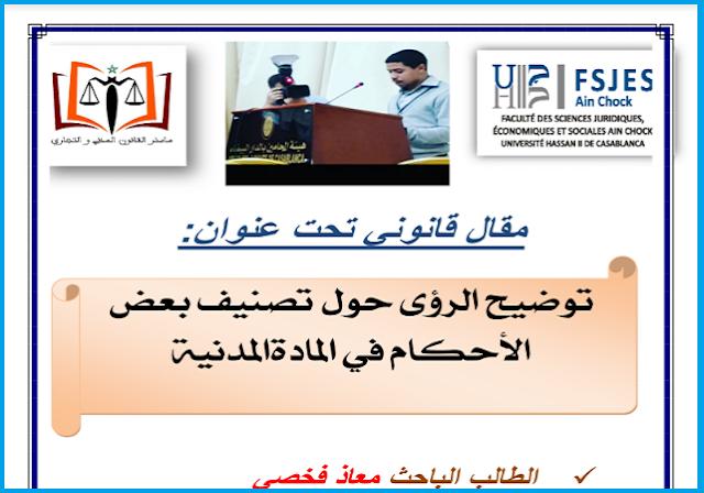 مقال قانونی PDF  تحت عنوان : توضیح الرؤى حول تصنيف بعض الأحكام في المادة المدنية