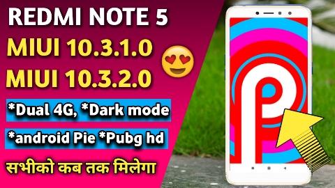 Redmi Note 5 Miui 10.3.1.0 stable Update, miui 10.3.2.0 redmi note 5, MIUI 10.3.2.0 update, miui 10.3.2.0 stable Redmi note 5, Redmi Note 4 New Update, redmi note 5 miui 10.3.2.0 download link, Redmi note 5 Miui 11 update