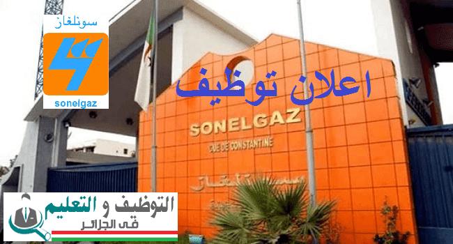 اعلان توظيف بالشركة الجزائرية لتوزيع الكهرباء و الغاز SONELGAZ