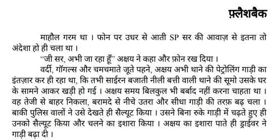 Barricade Hindi PDF Download Free