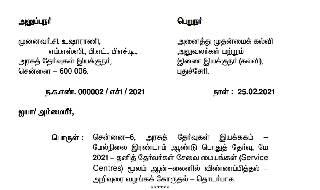 12th Private candidate Application 2021 Instructions - Pdf download