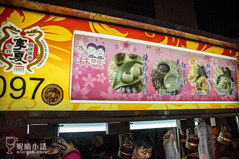【寧夏夜市美食】林振櫂燒麻糬(林記燒麻糬)。熱麻糬冰著吃超新奇