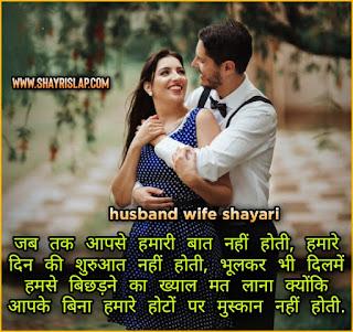 Is image mai husband wife romantic date ko enjoy kar rahe hai aur jispar hmne romantic shayari for husband ko bhi joda hai jo ki hindi bhasha mai hai.