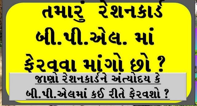 New Digital Gujarat In-App App Provincial Datbaseuse Information New App 2019