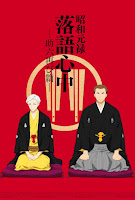 http://rerechokko2.blogspot.com/2017/01/shouwa-genroku-rakugo-shinjuu-sukeroku.html