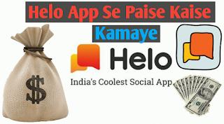 Helo App क्या है और Helo App Se Paise Kaise Kamaye पूरी जानकारी हिंदी में