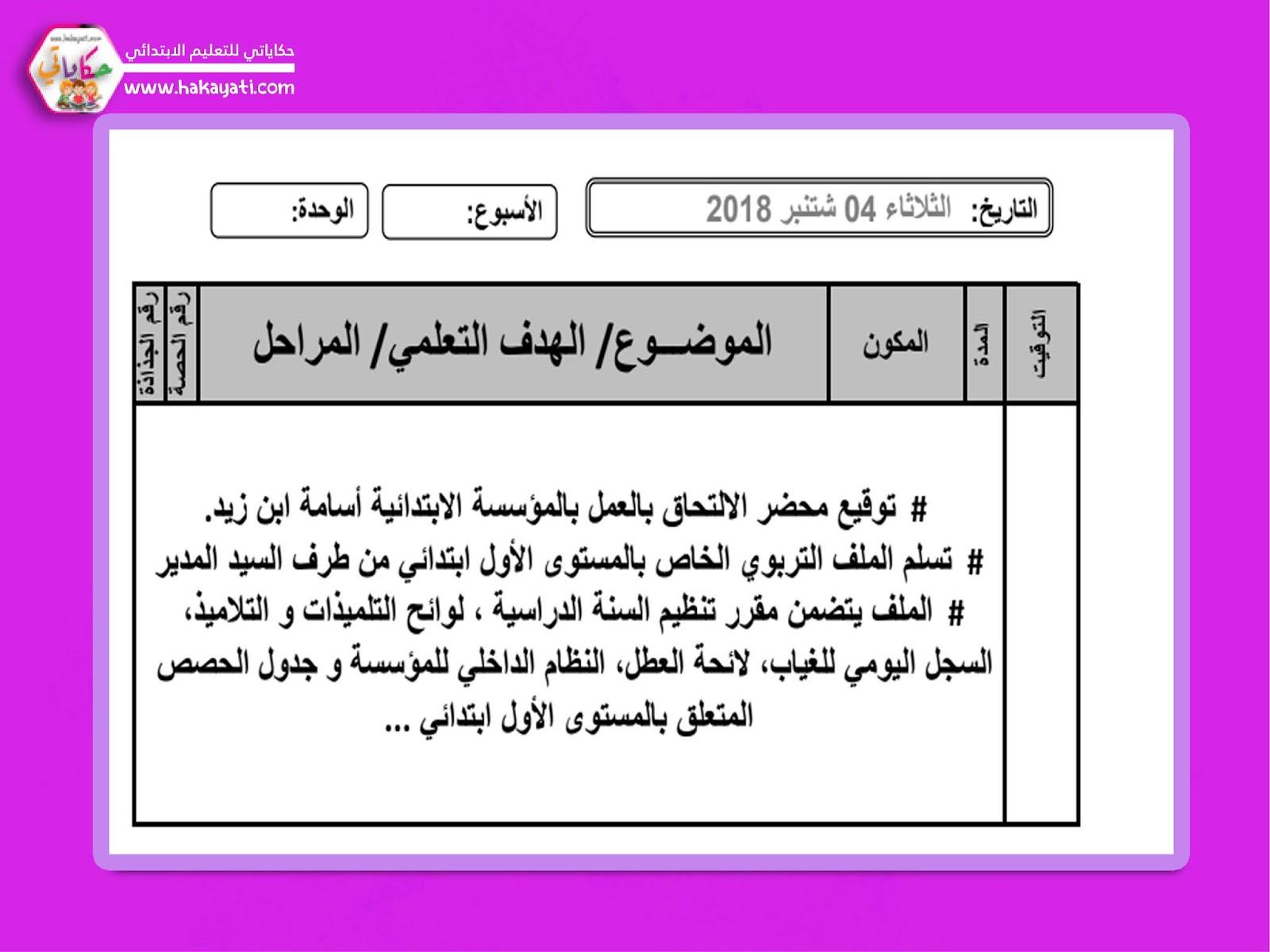المذكرة اليومية لفترة التقويم التشخيصي شتنبر 2020 باللغة العربية