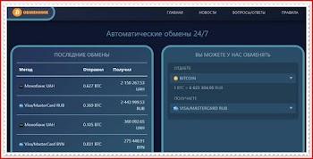 [Мошенники] bitobmen24.ru – отзывы, лохотрон! Очередная ловушка