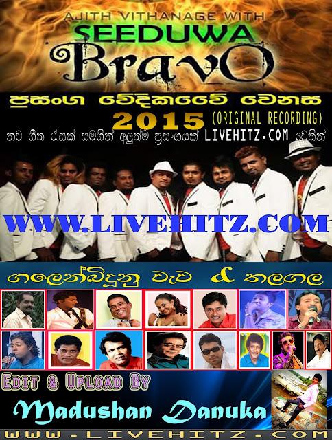 SEEDUWA BRAVO LIVE AT GALENBIDUNU WEWA & THALAGALA 2015