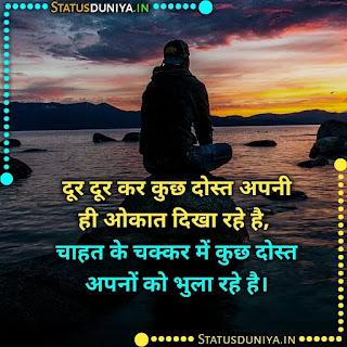 Dost Bhul Jate Hai Shayari, दूर दूर कर कुछ दोस्त अपनी ही ओकात दिखा रहे है, चाहत के चक्कर में कुछ दोस्त अपनों को भुला रहे है।