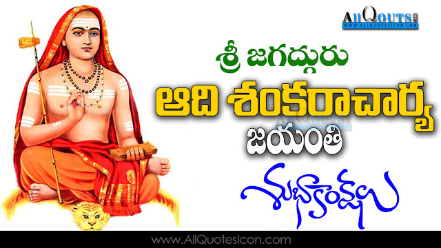 Telugu-Jagadguru-Sankaracharya-Birthday-Wishes-Greetings-Telugu-quotes-Whatsapp-images-Facebook-pictures-wallpapers-photos-greetings-Thought-Sayings-free