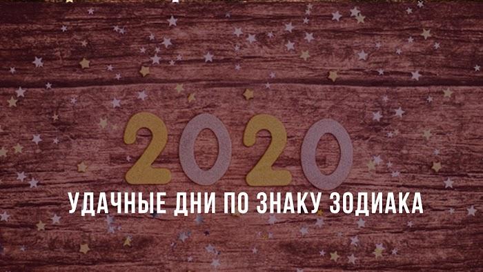 Какие дни 2020 года будут для вас удачными: определяем по Знаку Зодиака