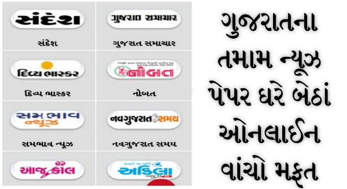 READ TODAY'S ALL GUJRATI NEWSPAPERS.