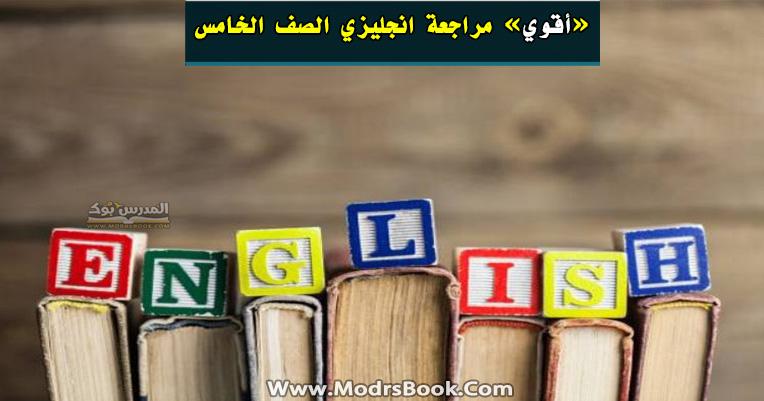 مراجعات شهر ابريل للصف الخامس الابتدائي جميع المواد ,اقوى مراجعة لغة انجليزية لمنهج شهر ابريل للصف الخامس,مراجعة شهر أبريل في اللغه الانجليزيه للصف الخامس الابتدائي