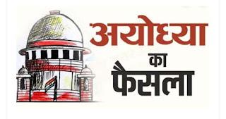 झाबुआ मेंं हिन्दू एवं मुस्लिम समुदाय ने सर्व सम्मति से स्वीकार किया माननीय सुप्रीम कोर्ट के फैसले को   hindu evam muslim smudai ne sarv sammti se svikar kiya
