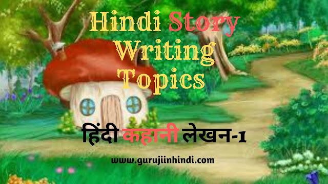 Hindi Story Writing Topics | हिंदी कहानी लेखन-1