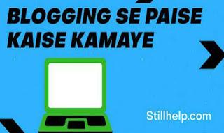 Blog Kaise Banaye | Free blog बनाकर पैसे कमाए