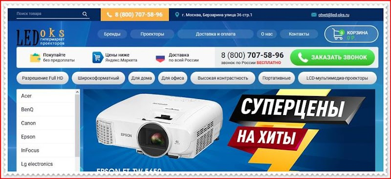 Мошеннический сайт led-oks.ru – Отзывы о магазине, развод! Фальшивый магазин