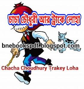 চাচা চৌধুরী আর ট্রাকে লোহা Chacha Choudhury Trakey Loha