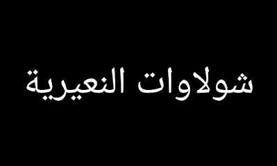 lirik lagu solawat nariyah bersama artinya