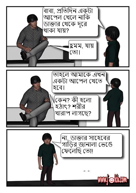 An apple keeps a doctor away Bengali joke