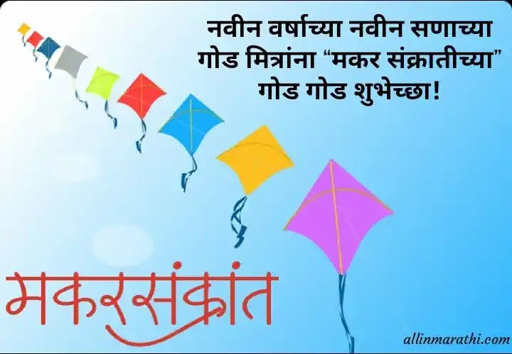 Makar sankranti wishes for friends