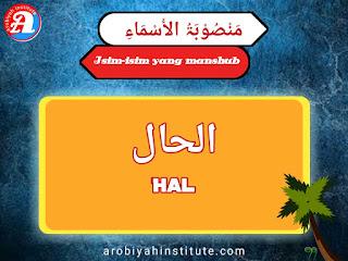 Pengertian Hal (الحال) beserta contohnya