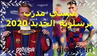 صدم ميسي مدرب برشلونة الجديد 2020