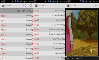 تحميل تطبيق كرتون عربي Arabic cartoon لمشاهدة حلقات الكرتون والأنمي المدبلج للأندرويد برابط تحميل مباشر، تحميل تطبيق كرتون عربي Arabic cartoon لمشاهدة حلقات الكرتون والأنمي المدبلج للأندرويد