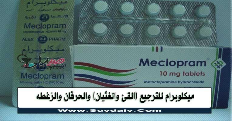 ميكلوبرام MECLOPRAM نقط وحقن وشراب وأقراص للترجيع القيء والغثيان والحرقان الجرعة والسعر في 2020 والبديل