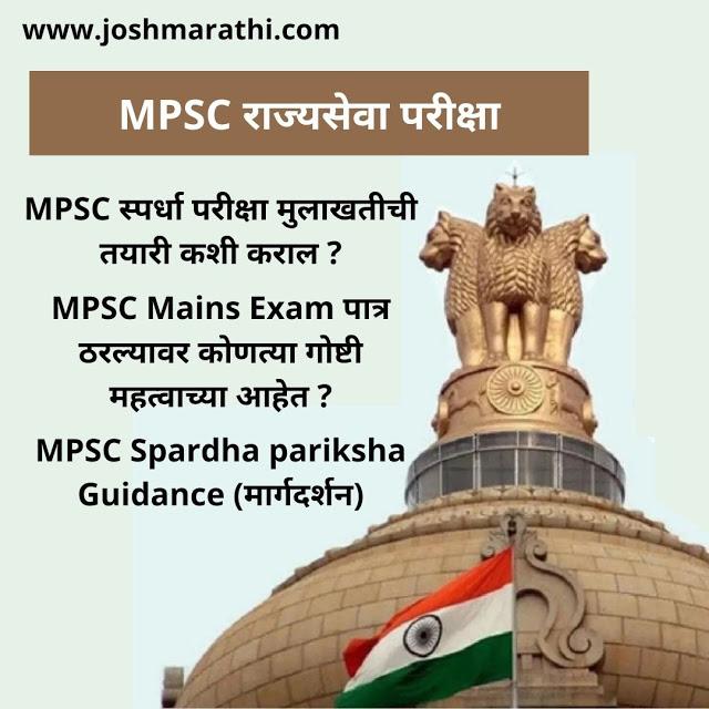 MPSC राज्यसेवा Interview ची तयारी व मार्गदर्शन (Guidance)