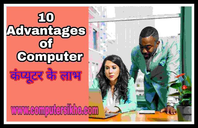 10 advantages of computer