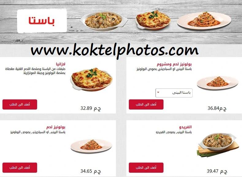 أسعار باستا بيتزا هت مصر