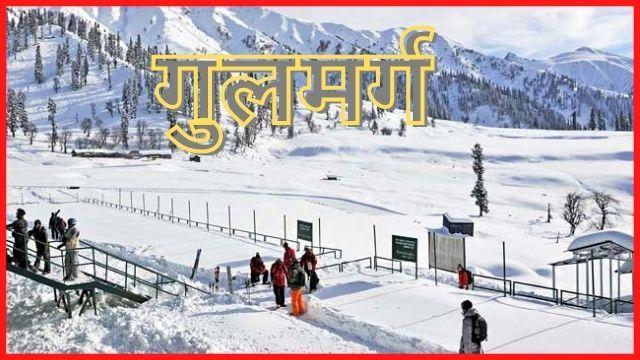 गुलमर्ग-Gulmarg-In-Hindi