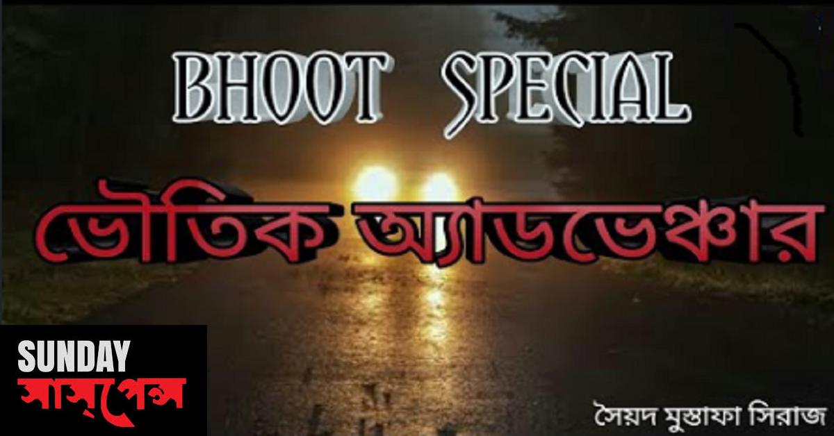 Bhoutik Adventure - Syed Mustafa Siraj - Sunday Suspense - Free Download