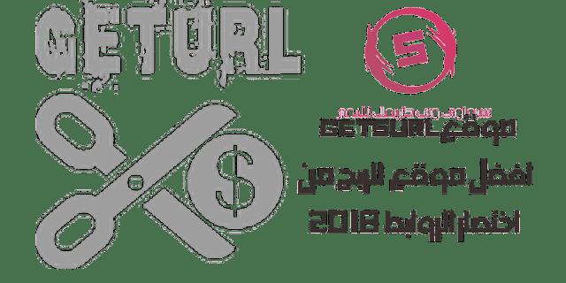 موقع getsurl افضل موقع للربح من اختصار الروابط 2018