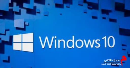 تكشف مايكروسوفت عن إنهاء عمل 3 نسخ من ويندوز 10 .. تعرف عليهه