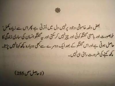 Urdu Novel La Hasil By Umera Ahmed Download PDF