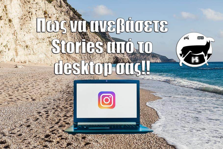 Πως να ανεβάσετε Stories στο Instagram από τον υπολογιστή σας