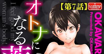 [Manga] おトナになる薬 第01-07話 [Otona ni naru kusuri ch01-07] Raw Download